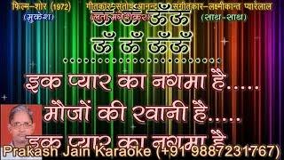 Ek Pyar Ka Nagma Hai Karaoke Stanza-3, Scale-D HIndi Lyrics By Prakash Jain