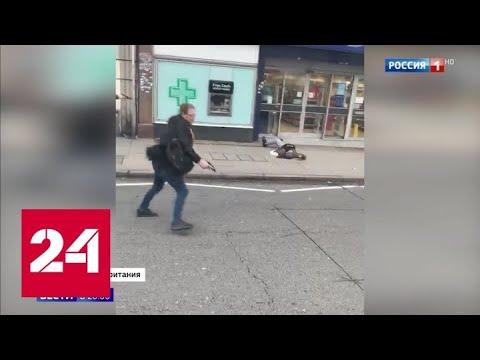 Теракт в Лондоне совершил экстремист из топ-5, вышедший на свободу неделю назад - Россия 24