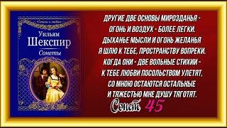 Сонеты Шекспира 45 декламирует Павел Беседин