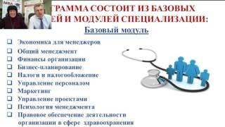 Презентация программы МЕНЕДЖМЕНТ В СФЕРЕ ЗДРАВООХРАНЕНИЯ