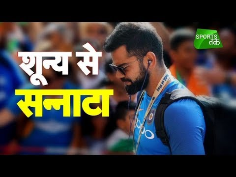 Maiden duck for Virat Kohli in T20 International | Sports Tak