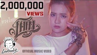 โศกา - ทรงไทย | lookkonlek official [Music Video]