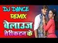 Bhojpuri DJ Song 2018 - बेलाउज टेरीकाटन के ह - Kallu - Ritu Singh - Bhojpuri 2018 - RemixBY VDJ SONU