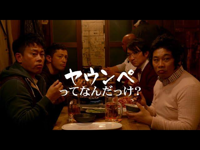映画『ヤウンペを探せ!』予告編