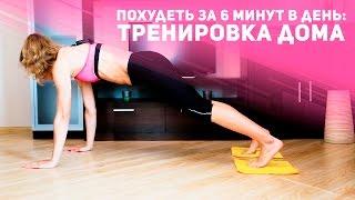 Похудеть за 6 минут в день: жиросжигающая тренировка дома [Фитнес Подруга]