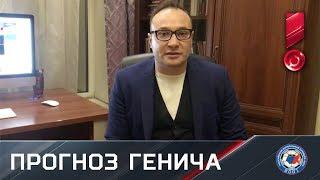 Как это будет: прогноз Генича на главные матчи чемпионата России