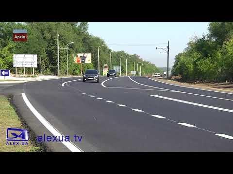 Телеканал ALEX UA - Новости: Запорізька траса потрапила у ТОП 5 масштабних об'єктів реконструкції
