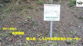 ポテト先生の名所探訪 第4回 御池山クレーター(長野・しらびそ高原)