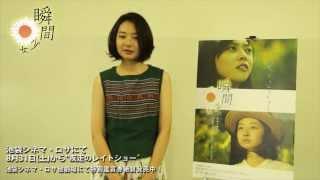 """映画『瞬間少女』 2013年8月31日(土)~ 池袋シネマ・ロサにて、 """"疾走の..."""