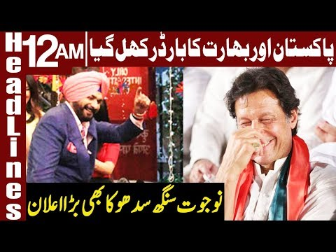 Navjot Singh Sidhu Big Tweet for PM Imran Khan | Headlines 12 AM | 23 November 2018 | Express News