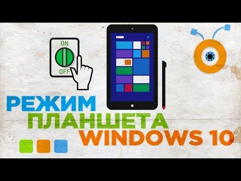 Как Включить или Выключить Режим Планшета в Windows 10 | Режим Планшета в Windows 10