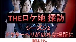 コードブルー2 ロケ地 山下智久 新垣結衣 あなたも確実にYouTubeで稼げ...