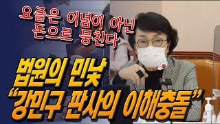 법원의 민낯 '강민구 판사의 이해충돌' …
