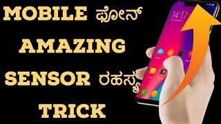 android phone amazing sensor hidden feature//mobile phone sensor hidden trick kannada