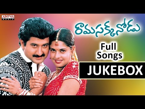Ramasakkanodu Telugu Movie Songs Jukebox || Suman, Maheshwari