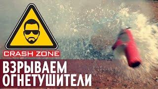Взрываем огнетушители | CRASH ZONE | Blowing up extinguishers