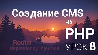 Создание CMS на php - 8 урок (Router, Controller ч. 4) Mp3