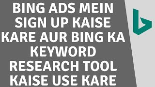 How to sign up bing ads account with free keyword research tool in Hindi (2019)