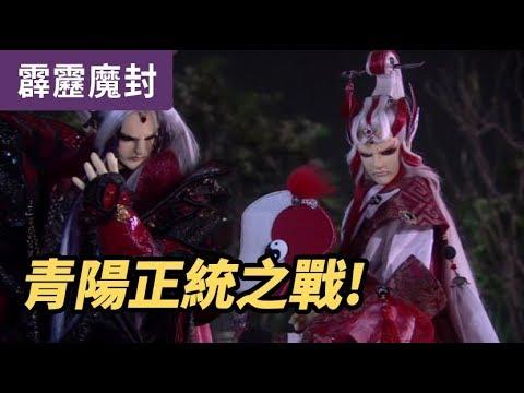 霹靂魔封47:青陽正統之戰 - YouTube