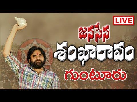LIVE || JanaSena Sankharavam || Guntur || JanaSena Party || Pawan Kalyan