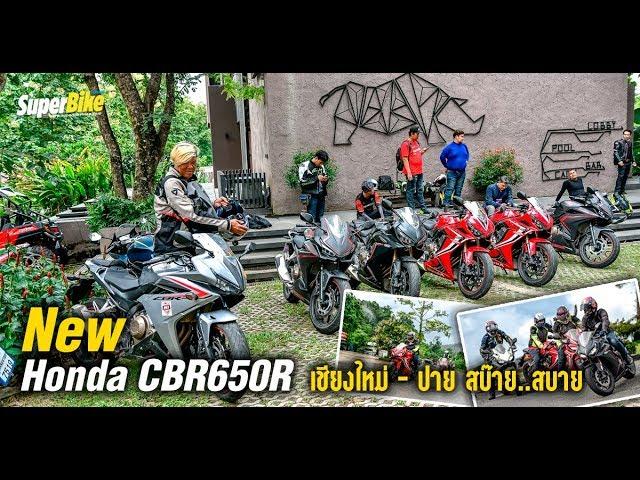 New Honda CBR650R เชียงใหม่ – ปาย ขี่สบ๊าย..สบาย