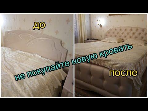 Как обновить старую кровать своими руками фото