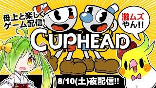 【激ムズ】母上とカップヘッド!!!【はなのすみれ】【舞鶴よかと】