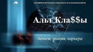 Наполнение и структура обучения Альт Классов