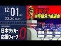 裏実況・ロシアW杯組分け抽選 日本は果たしてどの組に?|日本サッカー応援ウィーク