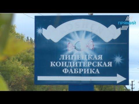 Липецька фабрика Roshen закрита