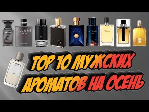 Top 10 мужских ароматов на осень