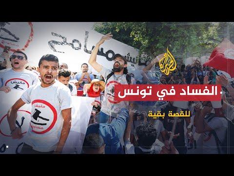 للقصة بقية- تونس.. الحرب على الفساد  - نشر قبل 9 ساعة