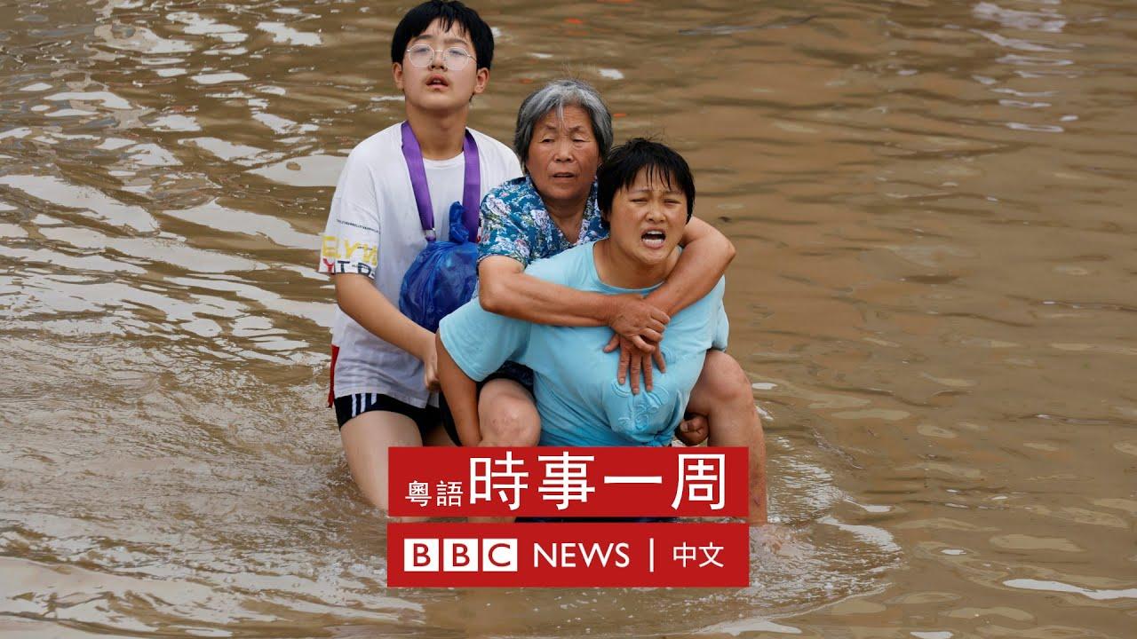 中國河南水災   2020東京奧運開幕   西方譴責中國縱容黑客   #BBC時事一周 粵語廣播(2021年7月25日) - BBC News 中文