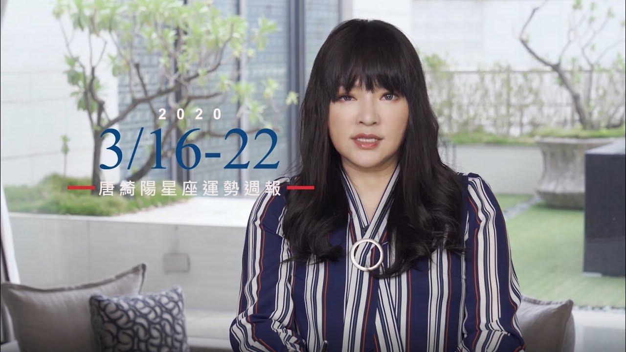 3/16-3/22|星座運勢週報|唐綺陽 - YouTube