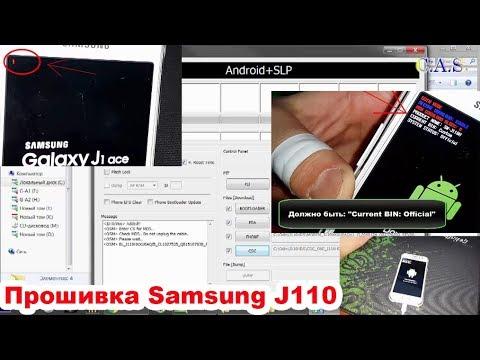 видео: Прошивка - samsung  j110,j1 ace, восклицательный знак, сервисная прошивка