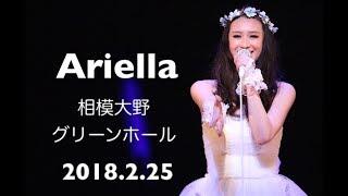 ジブリソングメドレーAriella(アリエラ) グリーンホールライブ  STUDIO GHIBLI SONGS