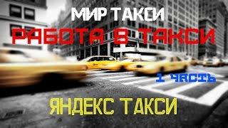 видео регистрация в яндекс такси