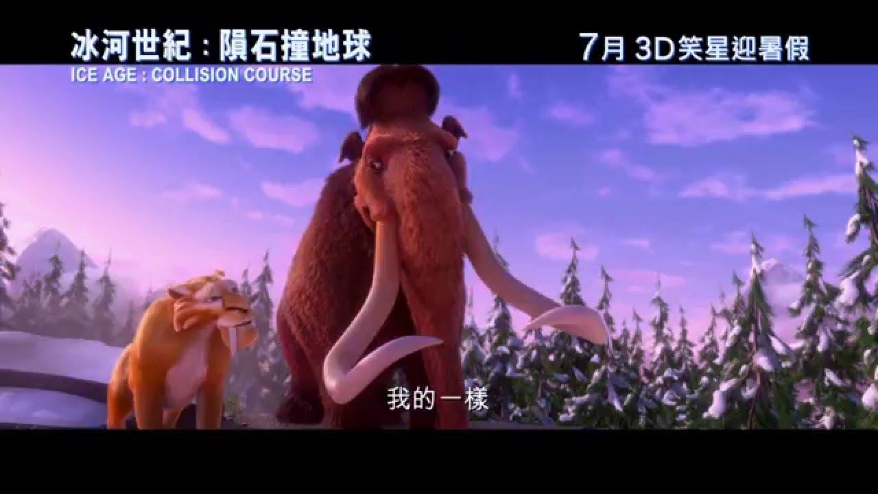 U300a U51b0 U6cb3 U4e16 U7d00 Uff1a U9695 U77f3 U649e U5730 U7403 U300b U9999 U6e2f U9996 U56de U9810 U544a Ice Age  Collision Course Hong Kong 1st Trailer