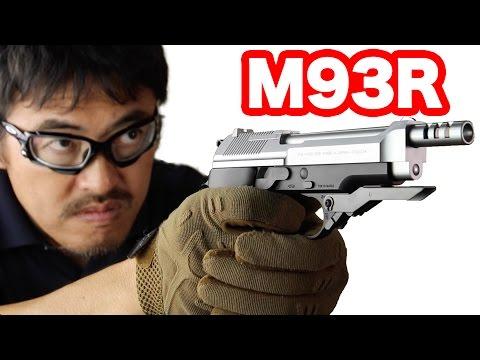 TOKYOMARUI M93R SILVER SLIDE AEG 2016ver MACHSAKAI REVIEW