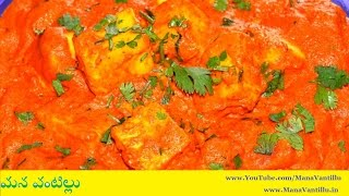 easy way to cook paneer butter masala