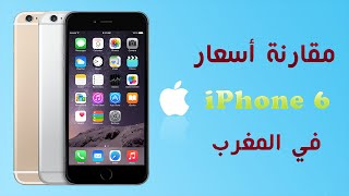Comparer les prix iPhone 6 au Maroc