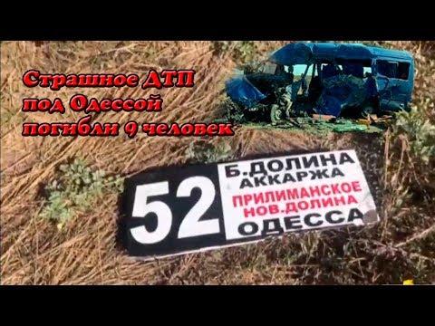 Под Одессой в ДТП с маршруткой погибли девять человек