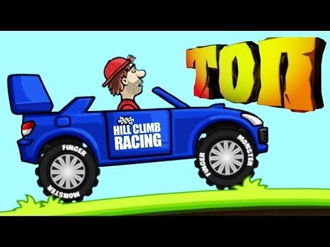 РАЛЛИЙНАЯ ТАЧКА на разных трассах Ежедневный вызов HCR VIDEO FOR KIDS Cars Gameplay игра про машинки