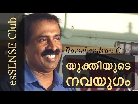 The New Age of Reason- Ravichandran C  at Public Library Hall, Guruvayoor, Thrissur on 3.9.17