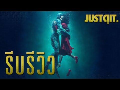 รีบรีวิว THE SHAPE OF WATER นิทานชิ้นเอกของ Guillermo Del Toro #JUSTดูIT