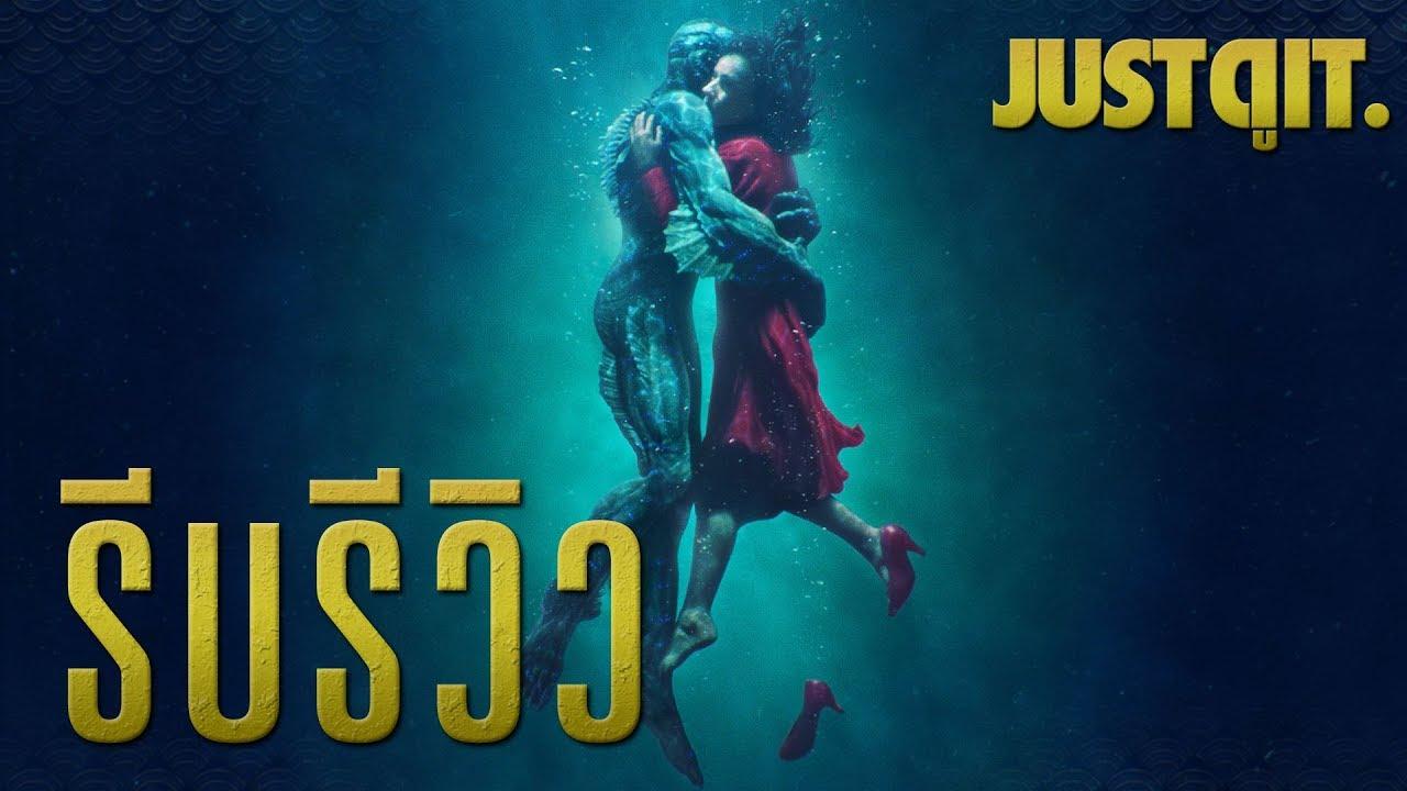 รีบรีวิว THE SHAPE OF WATER นิทานชิ้นเอกของ Guillermo Del Toro #JUSTดูIT #1