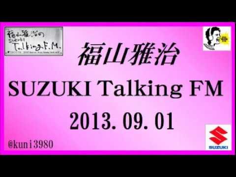 福山雅治   Talking FM 2013.09.01