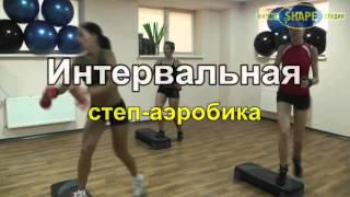 Кривой Рог  степ аэробика в фитнес студии 'Шейп'