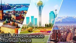 USA КИНО 1236. Американские столицы мира