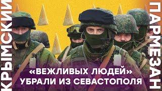 «Вежливых людей» убрали из Севастополя | Крымский.Пармезан